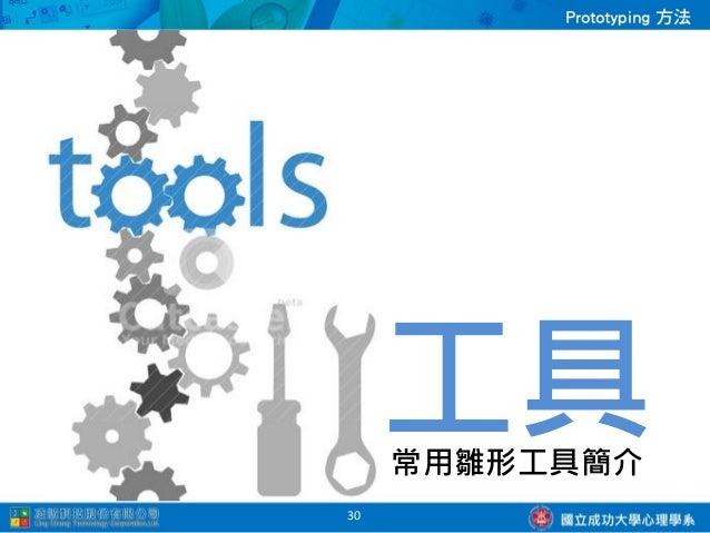 廣義雛型工具 for Web/AP(1)• Diagram Tools (General Purpose)  –   MS Visio  –   MS PowerPoint  –   MS Word  –   MS Excel  –   Pen...