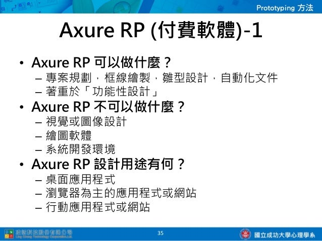Axure RP (付費軟體)-2• Axure RP Pro 可做到的功能遠遠超乎您的  需求… – 多人共同編輯(Collaboration, Shared Projects   for Teams) – 客製化規格文件(Specifica...