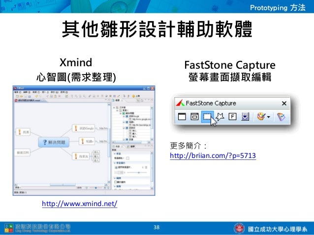 Interface Sketch  圖片來源: http://interfacesketch.tumblr.com/                      39