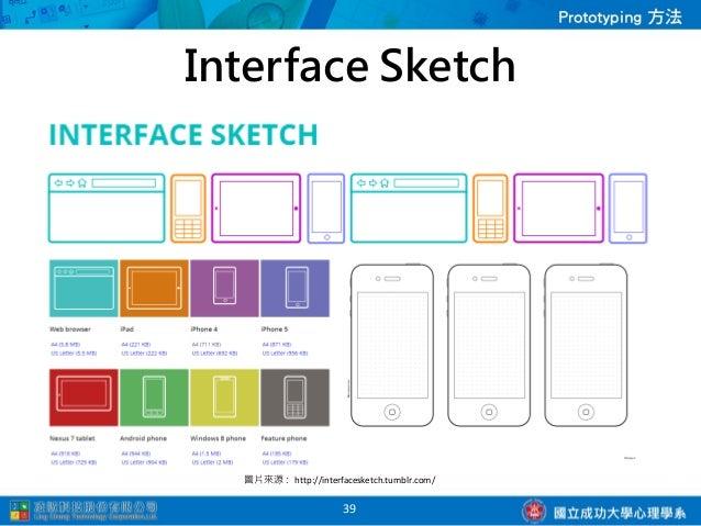 POP – Prototyping On Paper           圖片來源: http://popapp.in/                 40