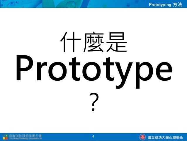 Prototype5     雛形