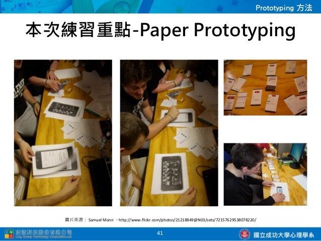 5點PP可能的問題與解答縮寫:                              本五點部分內容引用自UX map,並進行內容部分修改:Wireframe prototyping(WP)        http://uxmap.net/...