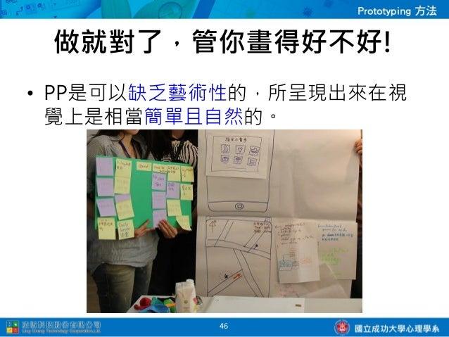"WF和PP是不同的!• Myth : ""Wireframes are the same as  Paper Prototypes.""                  =                  /                  ..."