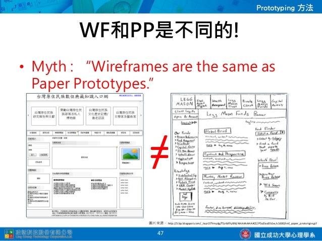 WF和PP是不同的!• WF通常代表的是產品設計階段的尾端,  PP通常代表的是一開始。• WF很耗時耗力,PP快速完成。• WF專注於版型上,客戶通常會進行挑剔,  如顏色、字形等視覺層面。設計初期必須  專注在導覽,操作流程或功能性方面等。...