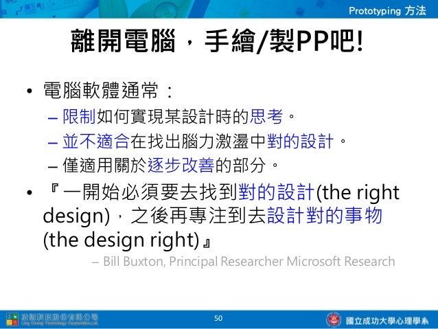 離開電腦,手繪/製你的PP吧!/   圖片來源: http://www.teehanlax.com/blog/ipad-gui-psd-retina-display/                                  51