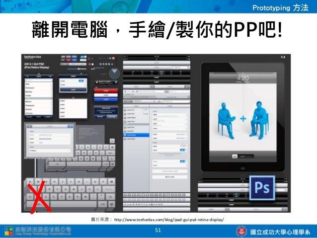 "PP也是很專業的!• Myth : ""It looks unprofessional.""      圖片來源: Office線上圖庫                         52"