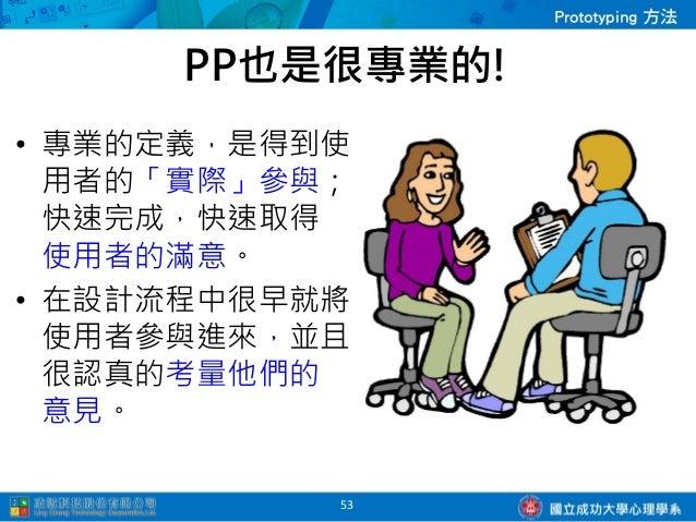 "PP也是可以做互動的!• Myth : ""I can't prototype interactivity.""           圖片來源: http://www.alistapart.com/articles/paperprototyping..."