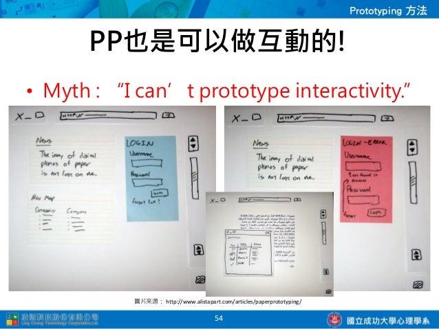PP也是可以做互動的!• 這點實質上這是對的,也是有些複雜的互  動形式並不適合用在PP上;如Google  Map效果等。• 但是絕大多數的網站與軟體的互動方式,  甚至是在行動裝置上面,依然是指向(Point)  與點擊(Click)的動作...