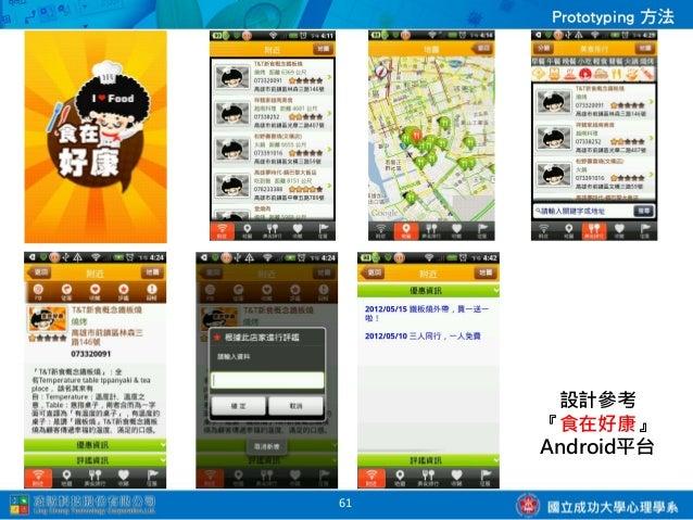 設計參考     『台灣夜市大全+』      Android平台62