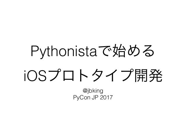 Pythonista iOS @jbking PyCon JP 2017