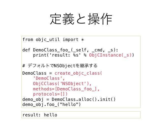 Pythonistaで始めるiOSプロトタイプ開発