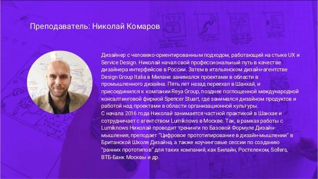 Преподаватель: Николай Комаров Дизайнер с человеко-ориентированным подходом, работающий на стыке UX и Service Design. Нико...