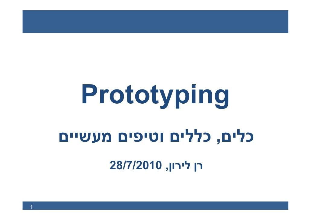 Prototyping       P t t i     כלים, כללים וטיפים מעשיים           רן לירון, 0102/7/82   1