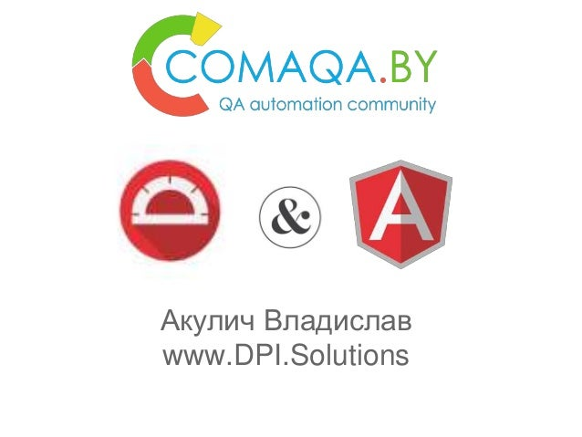 Акулич Владислав www.DPI.Solutions