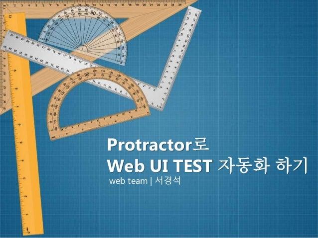 Protractor로 Web UI TEST 자동화 하기 web team | 서경석