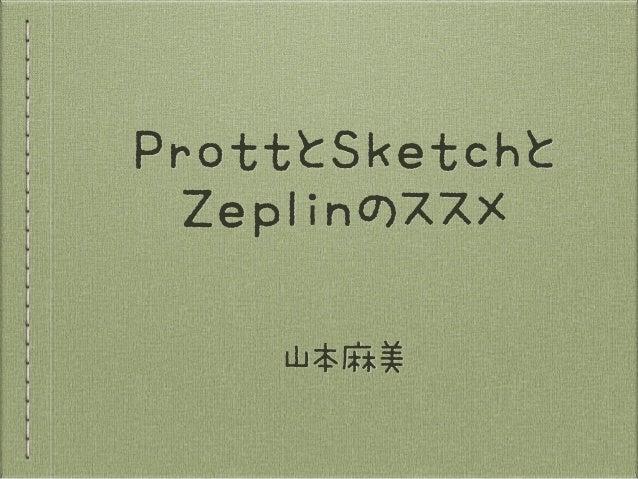 ProttとSketchと Zeplinのススメ 山本麻美