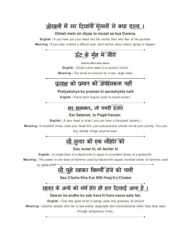 Hindi Proverbs - Page 2
