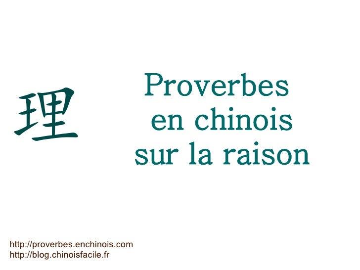 Proverbes理                                 en chinois                                 sur la raisonhttp://proverbes.enchin...