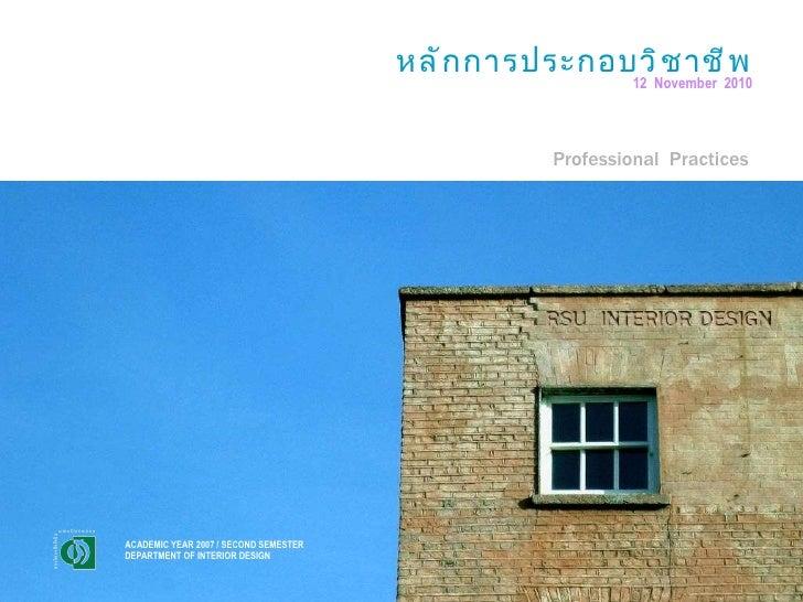 ACADEMIC YEAR 2007 / SECOND SEMESTER  DEPARTMENT OF INTERIOR DESIGN Professional  Practices หลักการประกอบวิชาชีพ 12  Novem...