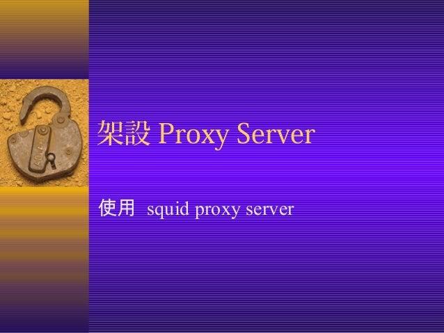 架設Proxy Server  使用 squid proxy server