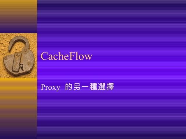 CacheFlow  Proxy 的另一種選擇