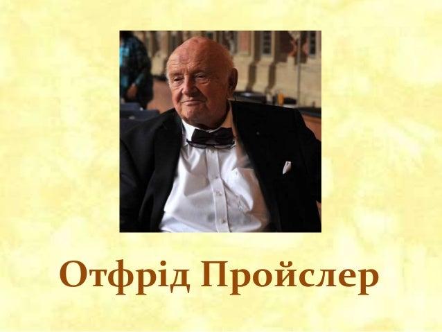 Отфрід Пройслер