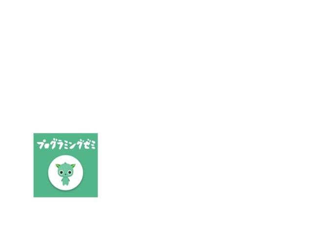 ゲームの好きな子にはオススメ! プログラミングゼミ CoderDojo鴨居 もりかわゆきえ 2018.10.21