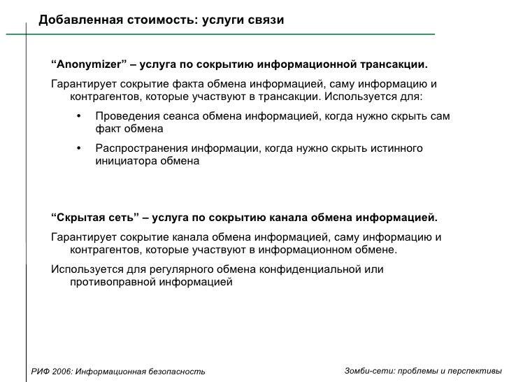 """Добавленная стоимость: услуги связи <ul><li>"""" Anonymizer"""" –  услуга по сокрытию информационной трансакции. </li></ul><ul><..."""