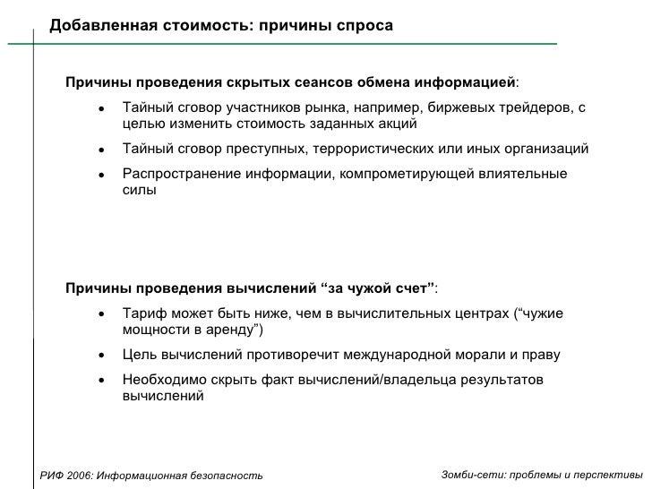 Добавленная стоимость: причины спроса Зомби-сети: проблемы и перспективы РИФ 2006: Информационная безопасность <ul><li>При...