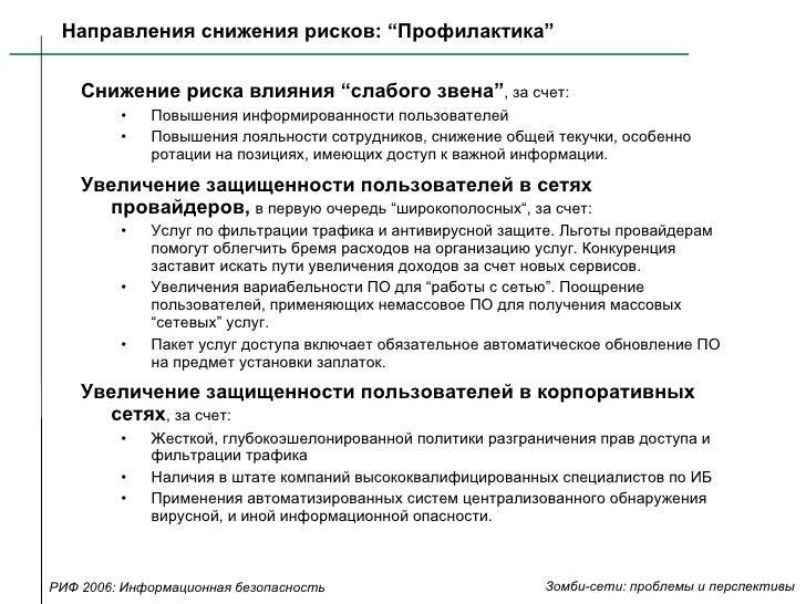 """Направления снижения рисков:  """" Профилактика """" <ul><li>Снижение риска влияния  """" слабого звена """" , за счет: </li></ul><ul>..."""