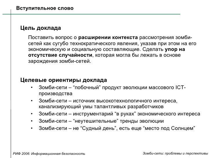 <ul><li>Цель доклада </li></ul><ul><li>Поставить вопрос о  расширении контекста  рассмотрения зомби-сетей как сугубо техно...