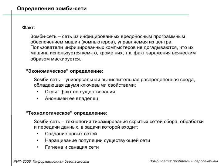 Определения зомби-сети Факт: Зомби-сеть – сеть из инфицированных вредоносным программным обеспечением машин (компьютеров),...