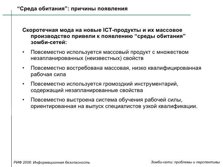 """"""" Среда обитания """" : причины появления <ul><li>Скоротечная мода на новые  ICT- продукты   и их массовое производство приве..."""