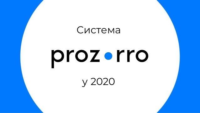 Система у 2020