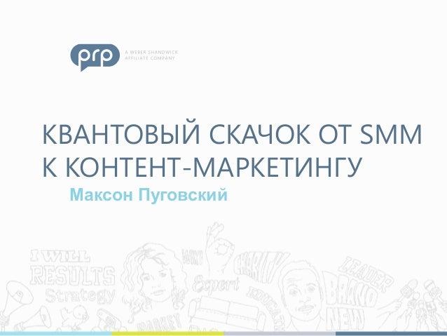 КВАНТОВЫЙ СКАЧОК ОТ SMMК КОНТЕНТ-МАРКЕТИНГУМаксон Пуговский