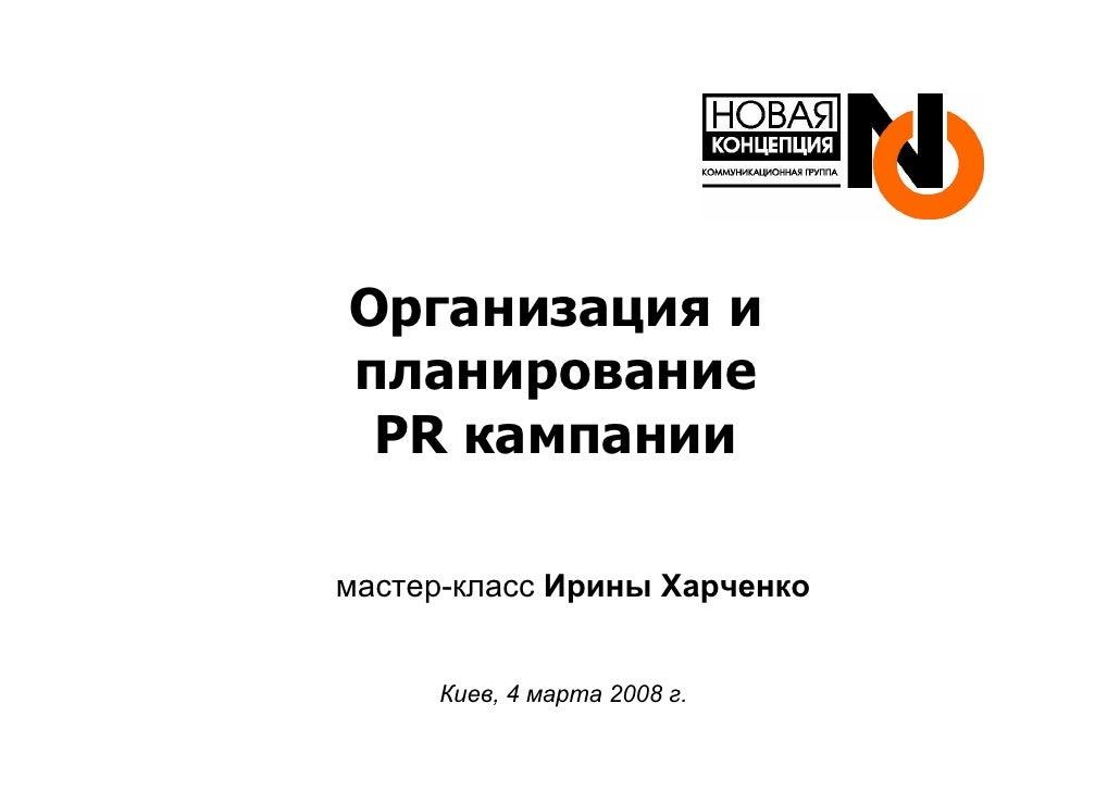 Организация и планирование  PR кампании  мастер-класс Ирины Харченко        Киев, 4 марта 2008 г.