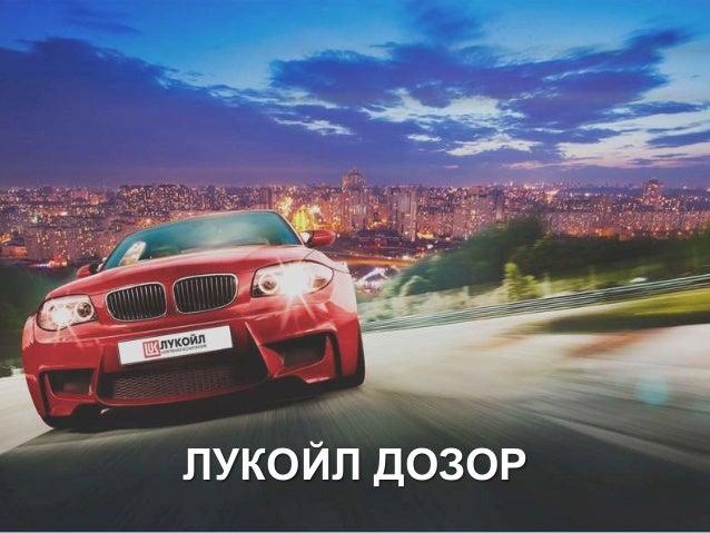 ЛУКОЙЛ ДОЗОР