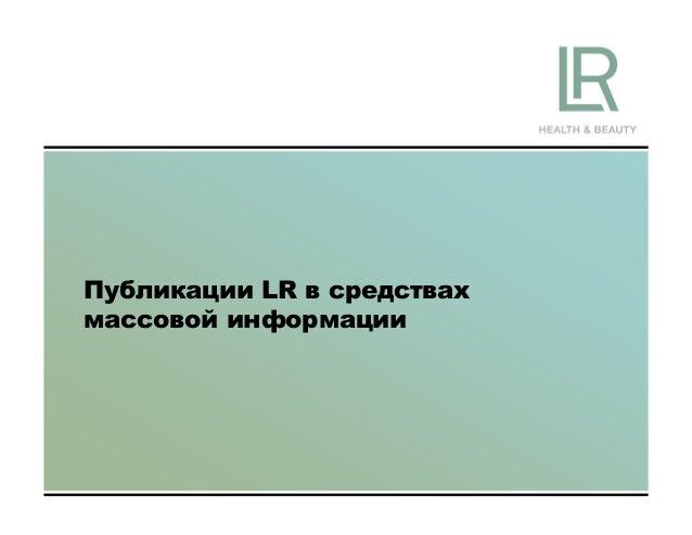 Публикации LR в средствах массовой информации