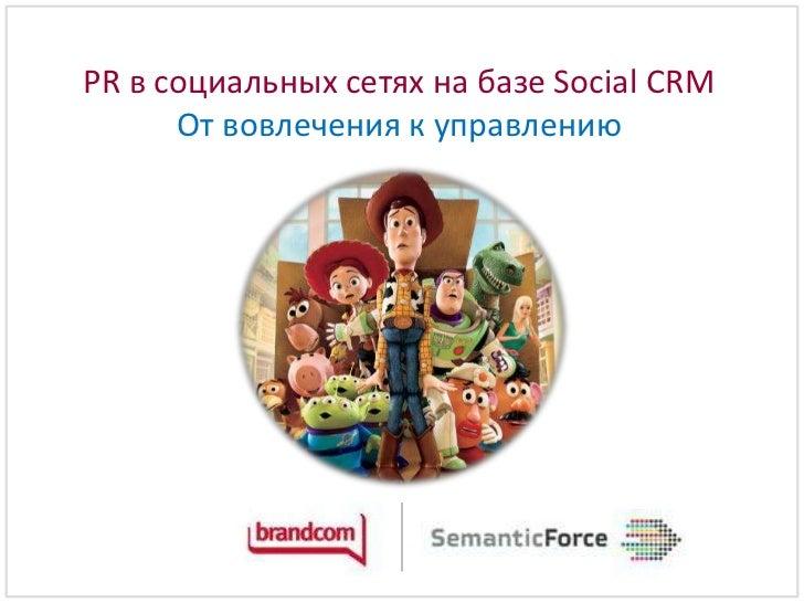 PR в социальных сетях на базе Social CRM От вовлечения к управлению<br />