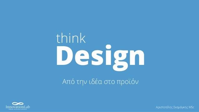 Design think Από την ιδέα στο προϊόν Αριστοτέλης Σκαμάγκης MSc