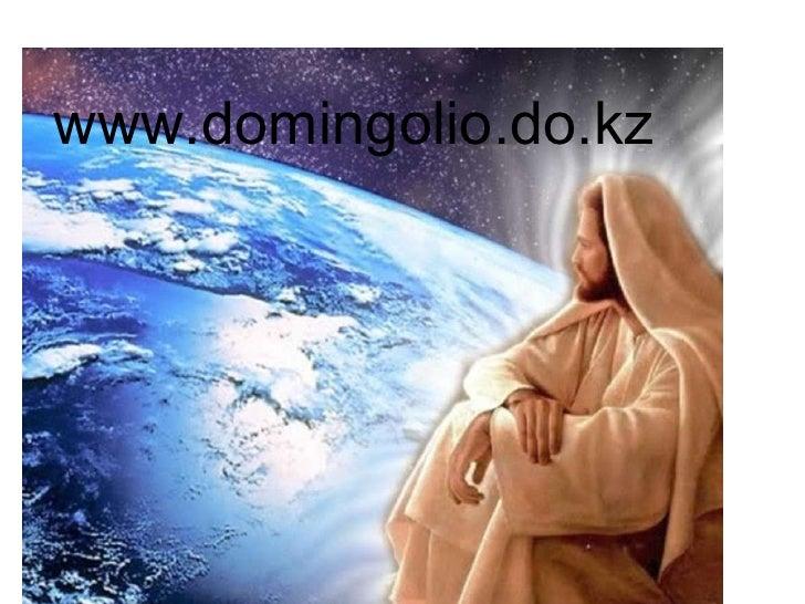 www.domingolio.do.kz