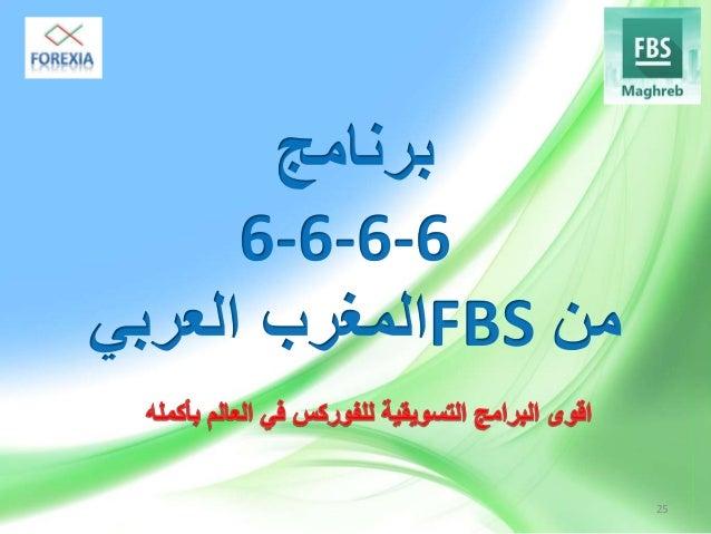 Formation forex tunisie
