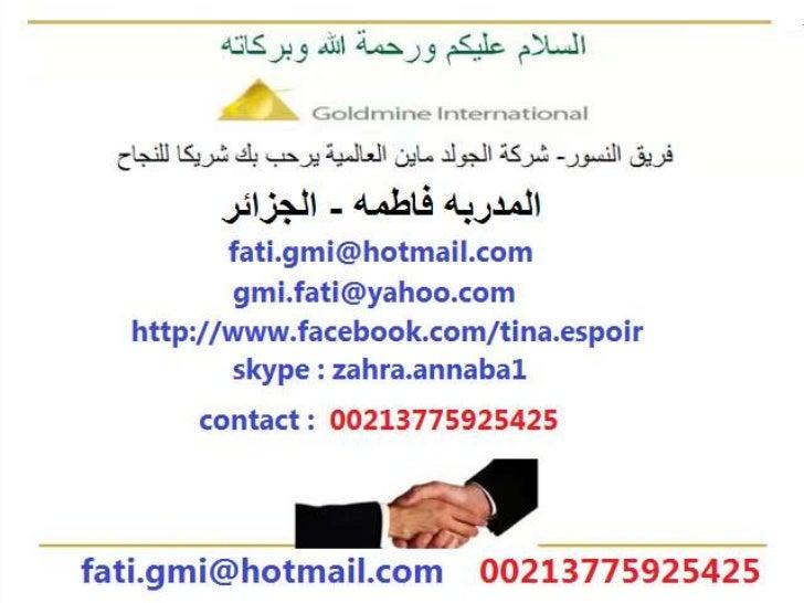 Présentation fatma   algerien (1)