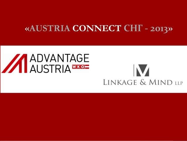 «AUSTRIA CONNECT СНГ - 2013»