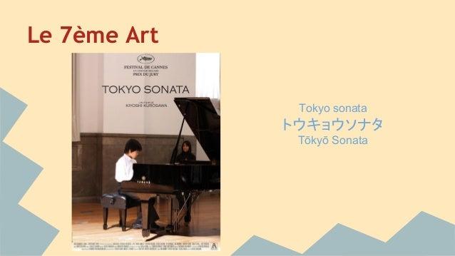 Le 7ème Art Tokyo sonata トウキョウソナタ Tōkyō Sonata