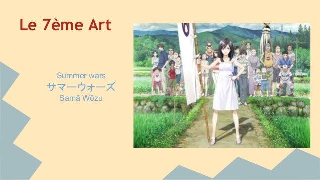 Le 7ème Art Summer wars サマーウォーズ Samā Wōzu