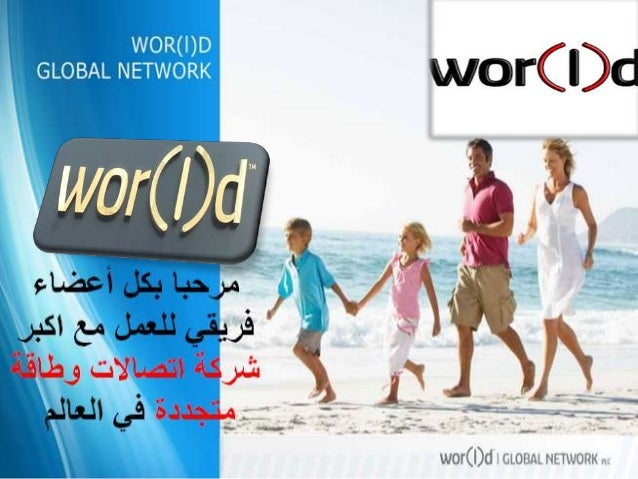 WORLD GLOBAL NETWORK -  – -D.S.A  -