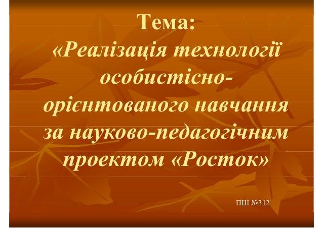 ТТееммаа:  «РРееааллііззааццііяя ттееххннооллооггііїї  особистісно-  оорріієєннттооввааннооггоо ннааввччааннння  за науков...
