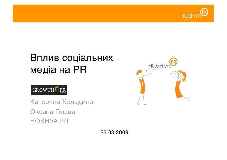 Вплив соціальних медіа на PR   Катерина Холодило, Оксана Гошва HOSHVA PR                       26.03.2009