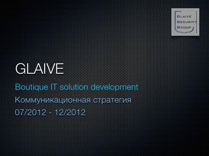 GLAIVEBoutique IT solution developmentКоммуникационная стратегия07/2012 - 12/2012